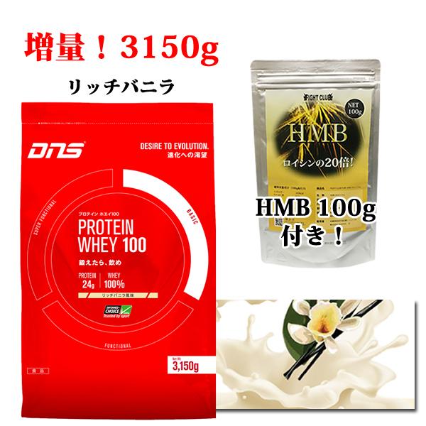 送料無料 HMB100g付 バニラ DNSホエイ100 3150g 新製品 リッチバニラ 3,150g 全8味 3kg DNS ホエイプロテイン 国産 プロテイン ドーム プロテインホエイ100 ディーエヌエス DNS トレーニング 野球 リッチバニラ風味