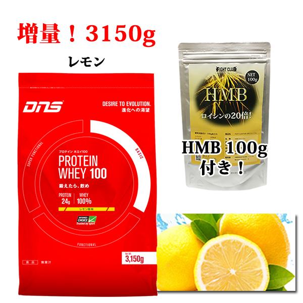 送料無料 HMB100g付 レモン味 DNSホエイ100 3150g 新製品 レモン 3,150g 全8味 3kg DNS ホエイプロテイン 国産 プロテイン ドーム プロテインホエイ100 ディーエヌエス DNS トレーニング 野球 筋肉 レモン風味