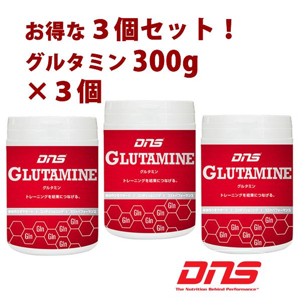 お得な3個セット 送料無料 DNS グルタミン 300g DNS 国産 プロテイン ドーム アミノ酸 サプリメント 野球 アメフト ラグビー 筋肉 トレーニング 筋トレ