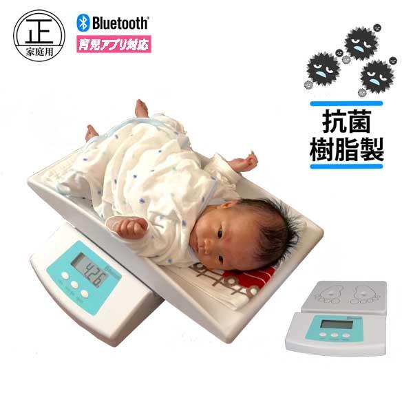 経産省計量法適合 授乳量計測モード付スマートベビースケール 赤ちゃん体重計 Bluetooth通信機能付き 抗菌ABS製 赤ちゃん用体重計 幼児体重計 幼児用体重計 子供用体重計 子供 体重計