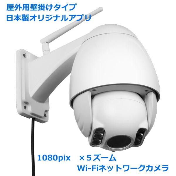 日本製アプリ付 壁面設置型室内屋外両用WiFiネットワークカメラ 防犯カメラ 超高画質解像度1080pix IPカメラ セキュリティーカメラIPカメラ0045 監視カメラ 防犯カメラ