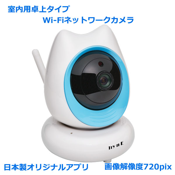 Baby monitor pet monitor WiFi network camera high resolution resolution  720pix IP camera nursery monitor security camera IP camera 0048 for the