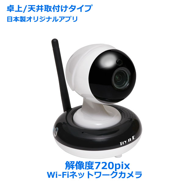 Wifi Network Camera Resolution 720pix Ip Nursery Monitor Baby Pet Security Ip0049 For The Lication Deferment
