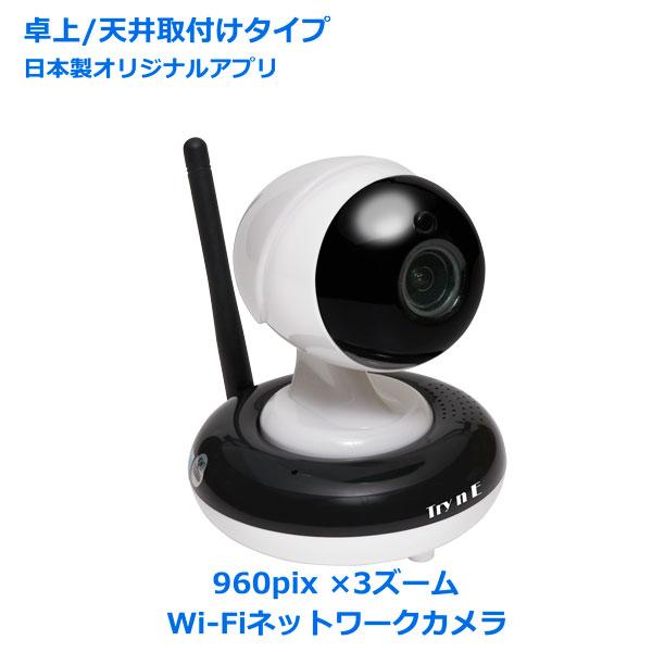 トレンド 信託 技適マーク有合法モデル 天井設置で事務所 工場 倉庫のモニターから据置設置でペット赤ちゃんのモニターまでスマホからでもPCからでも閲覧可能 日本製アプリ付 据置 天井設置型室内用WiFiネットワークカメラ防犯カメラ 子供部屋モニター 監視カメラ IPカメラ 超高画質解像度960pix ベビーモニターペットモニター 防犯カメラ セキュリティーカメラIP0051