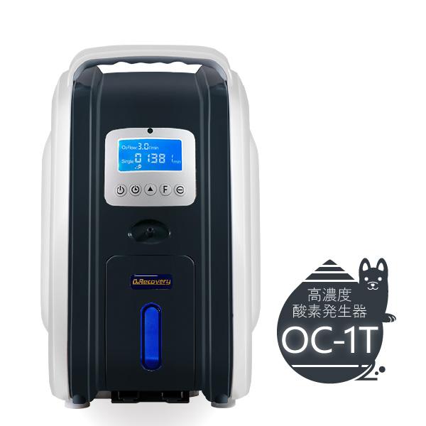 在庫有【土日祝も休まず発送】(国内組立) 高濃度酸素発生器/酸素濃縮器 1Lタイプ MINI(ミニ) OC-1T 小型静音タイプ