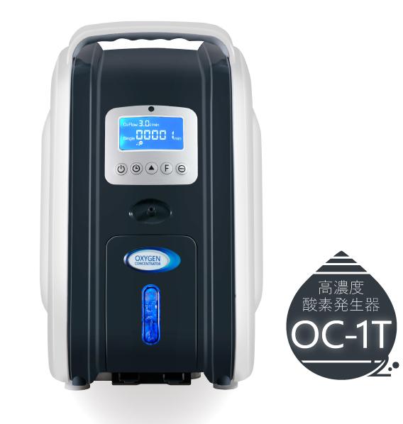 国内組立) 高濃度酸素発生器/酸素濃縮器 1Lタイプ MINI(ミニ) OC-1T【当日出荷受付16:00(土日祝は15:00まで)】小型静音タイプ