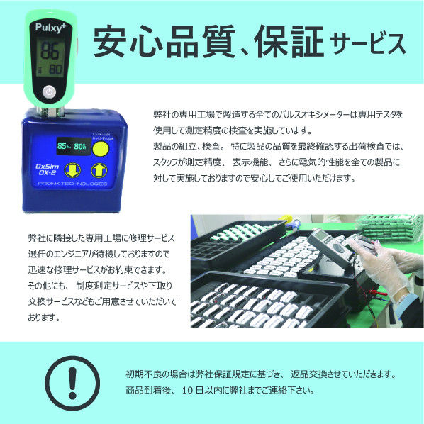 Infant measurement possible パルキシープラス EC92J for medicine) pulse oximeter two  years made in guarantee Japan