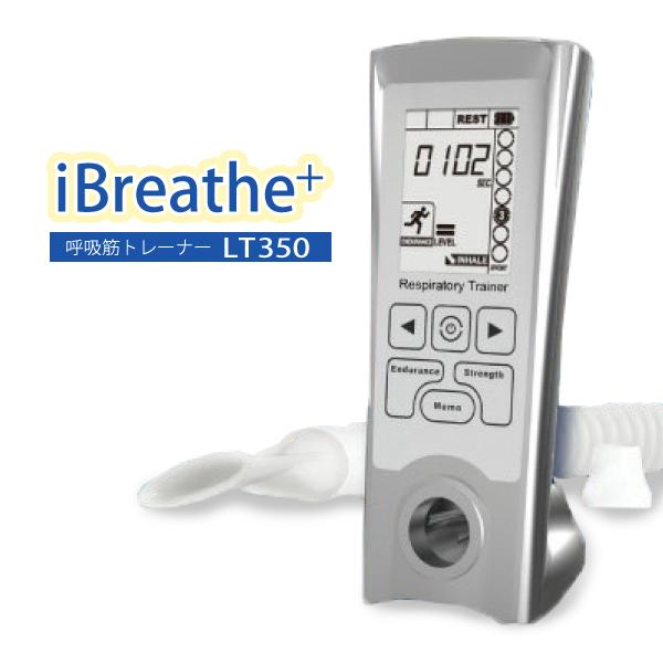 呼吸筋トレーナーiBreathe+LT350