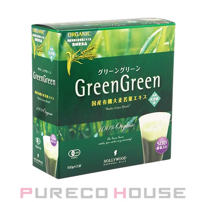 ハリウッド化粧品グリーングリーンEX450g(150g×3袋)【メール便は使えません】