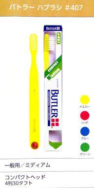 大放出セール 歯肉炎~歯周炎の方に適した歯ブラシです メール便専用送料無料 サンスター BUTLER バトラー 歯ブラシ #407 ミディアム 407 12本 一般用 ストア