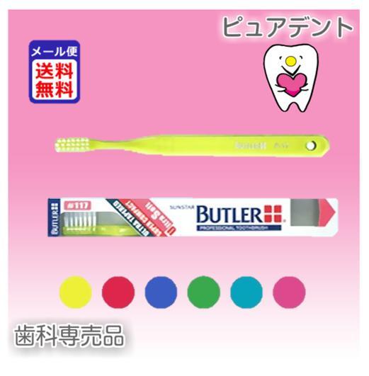 メール便送料無料★【サンスター】BUTLER バトラー歯ブラシ #117(一般用/ウルトラソフト)1箱12本入