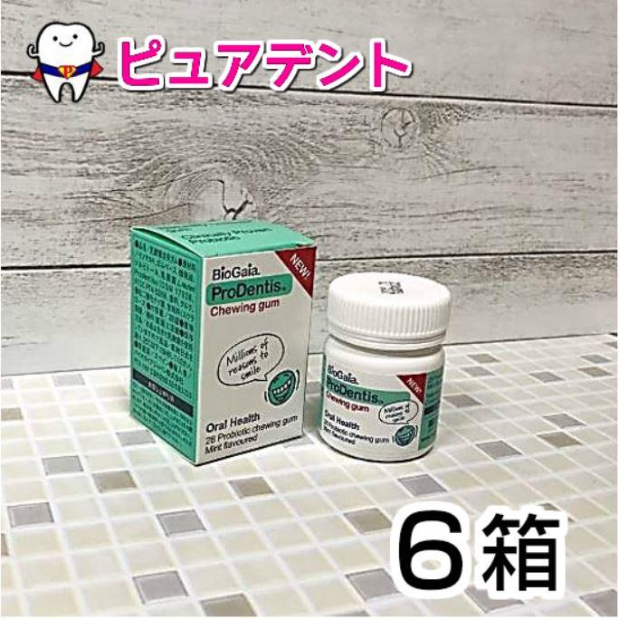 【送料無料☆】バイオガイア プロデンティス 乳酸菌含有ガム チューインガム 6箱 168錠