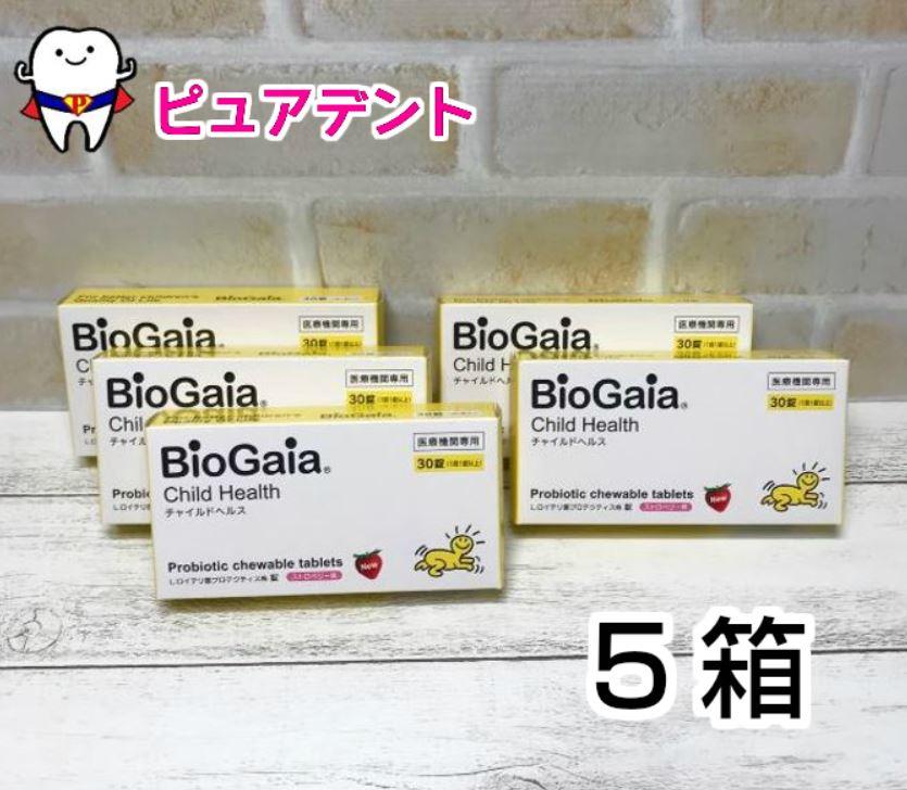 【送料無料☆】バイオガイア チャイルドヘルス30錠×5箱 Lロイテリ菌 プロデンティス【BioGaia】