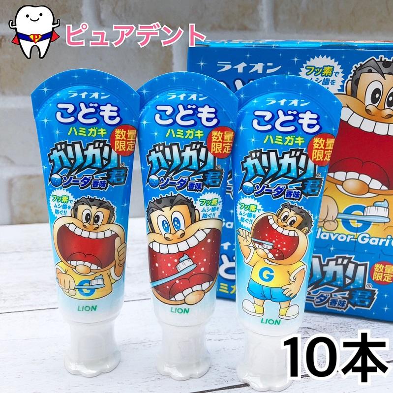 大人気のガリガリ君が歯磨き粉になりました☆ メール便送料無料 ガリガリ君 歯磨き粉 ソーダ味 流行 購入 期間限定 10本 40g