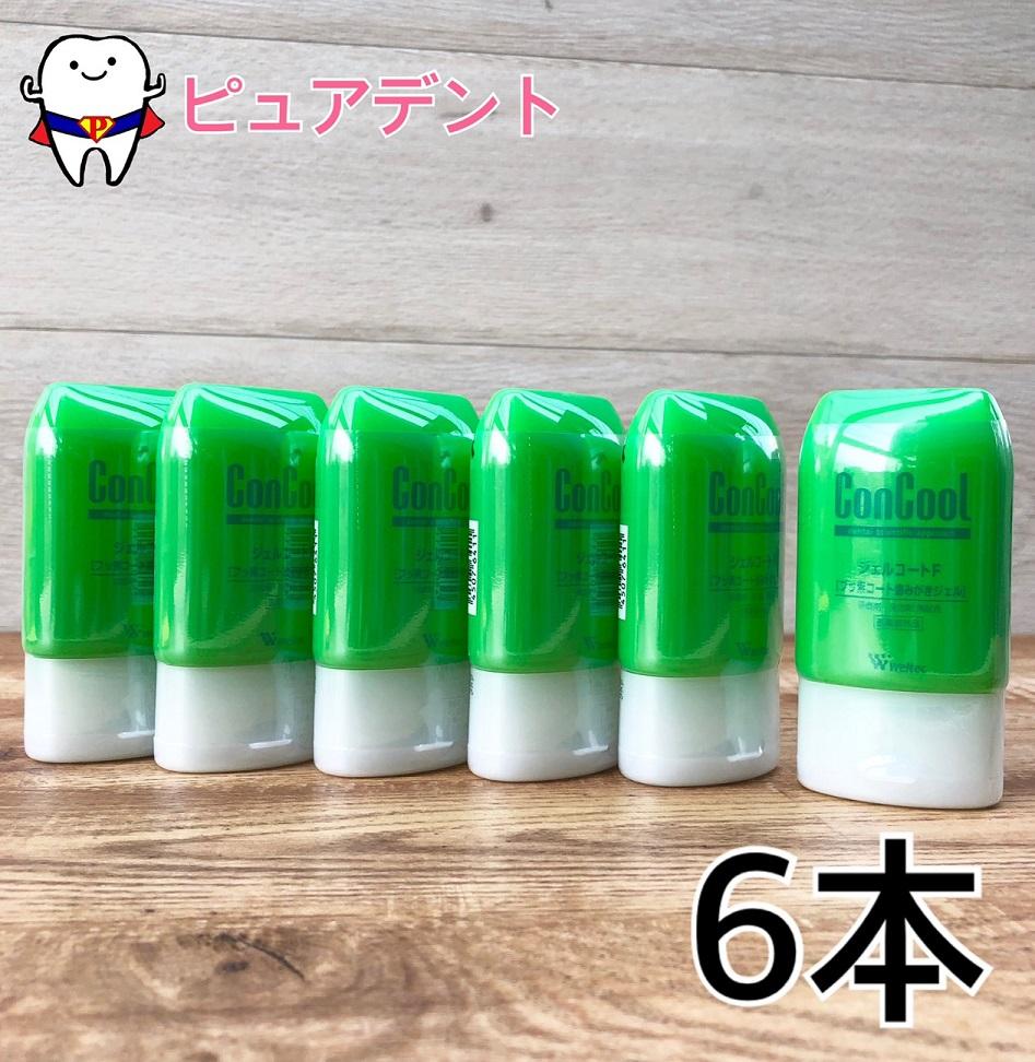 Weltec ウエルテック ジェルコートF 90g×6本セット 医薬部外品【メール便不可】