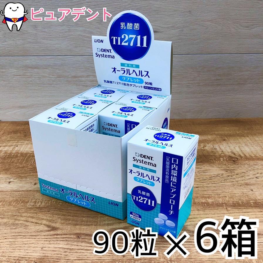 ライオン オーラルヘルスタブレット LS1  90粒 6箱 歯科用