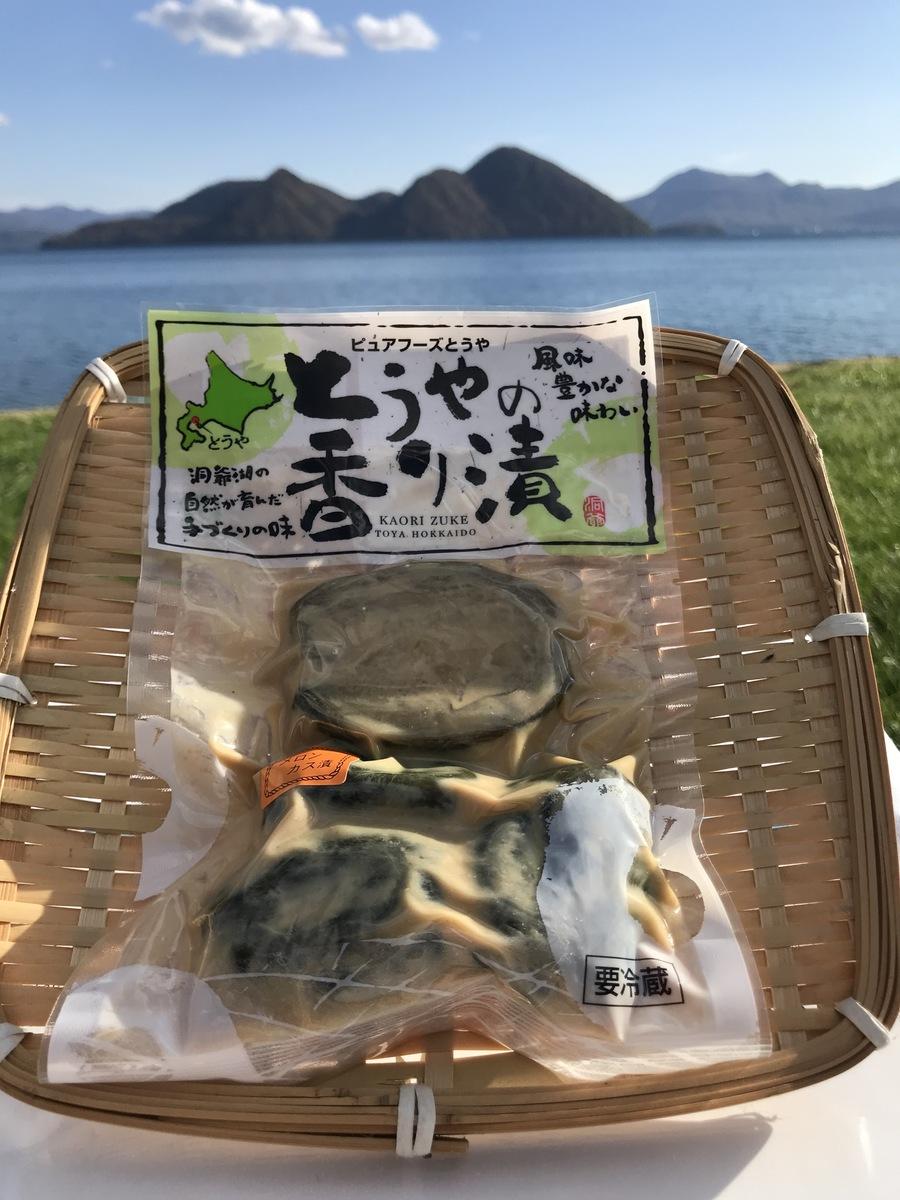 一つ一つ手作りのお漬物 低価格 再再販 無添加 メロン粕漬 北海道洞爺湖町産メロン使用