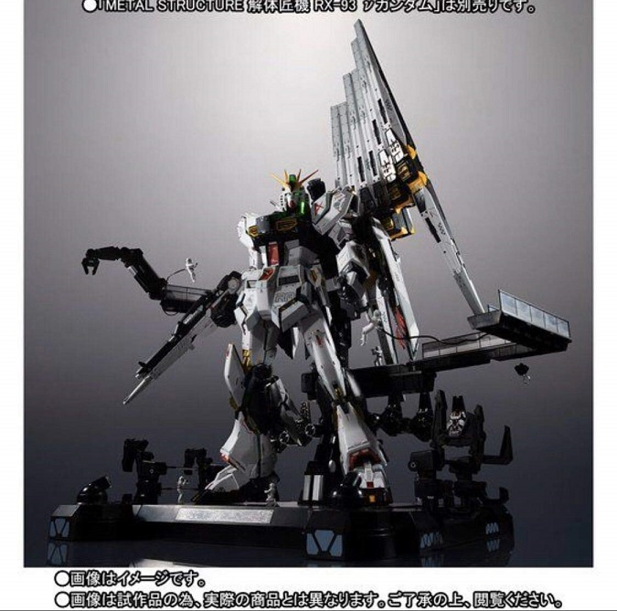 METAL STRUCTURE 解体匠機 RX-93 νガンダム専用オプションパーツ フィン・ファンネル 単品