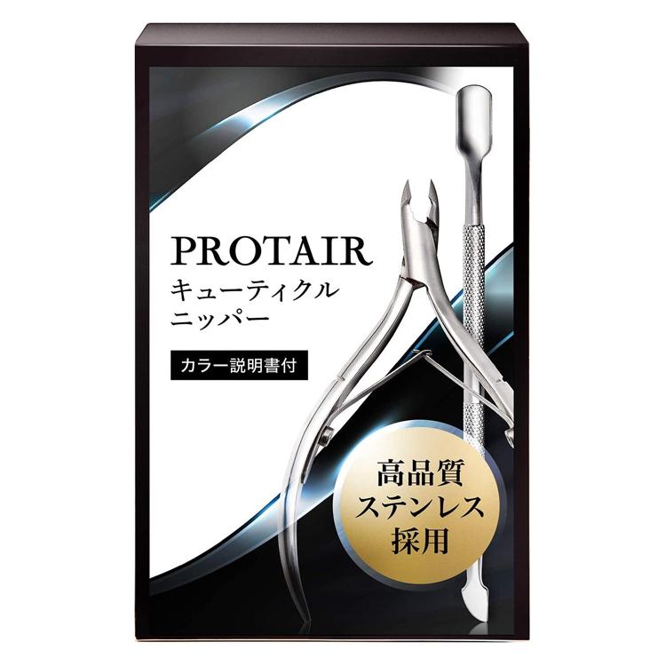PROTAIR キューティクルニッパー 甘皮処理 100%品質保証 ネイルケア プッシャー付き 業界No.1