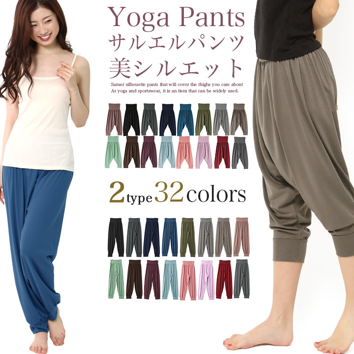 Pants sarouel how to wear