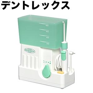 【送料無料】リコーエレメックス社 デントレックス