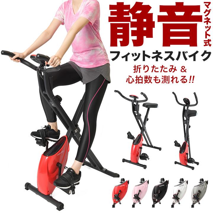 フィットネスバイク 折りたたみ エアロバイク スピンバイク 有酸素運動 送料無料 脚 やせ ダイエット器具 お腹周り ダイエット 器具 マグネットタイプ エクササイズ 美脚 運動 家庭用 スポーツ器具 エクササイズバイク