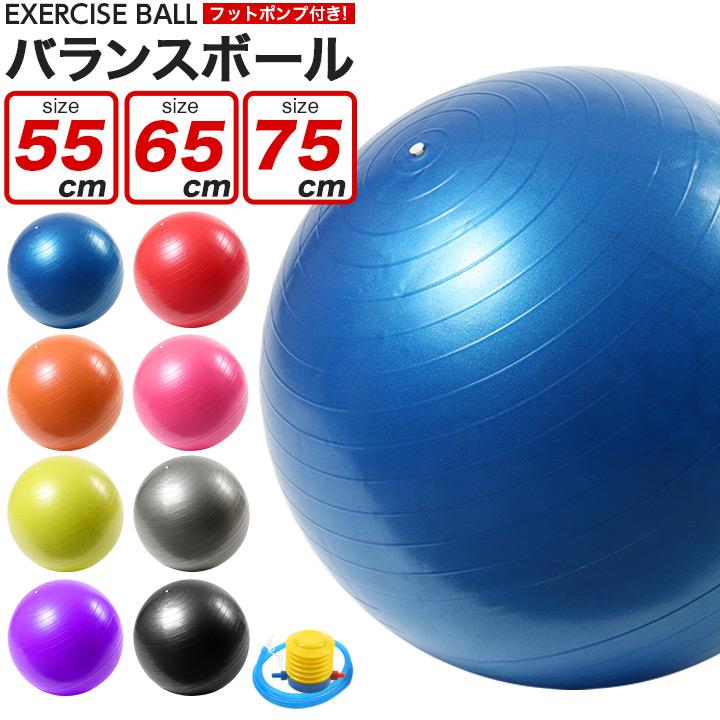 【キャッシュレス5%還元】バランスボール 55cm 65cm 75cm フットポンプ付き 空気入れ 耐荷重250kg 送料無料 アンチバースト 椅子 ダイエット器具 ダイエット 器具 ヨガボール エクササイズ