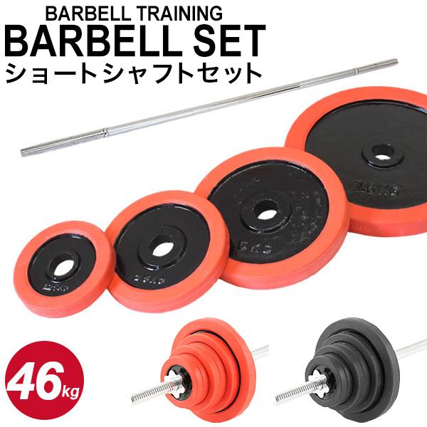 バーベル ショート シャフト セット ラバー付 46kg トレーニング 器具 筋トレ 筋肉 マッスル トレーニング器具【送料無料】
