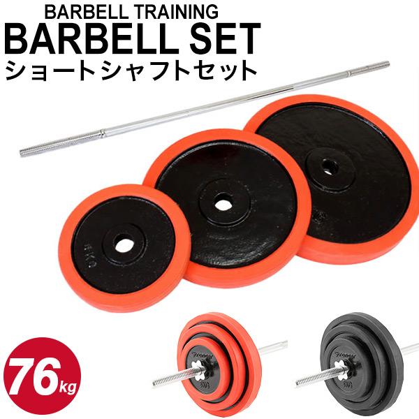 バーベル ショート シャフト セット ラバー付 76kg トレーニング 器具 筋トレ 筋肉 マッスル トレーニング器具【送料無料】