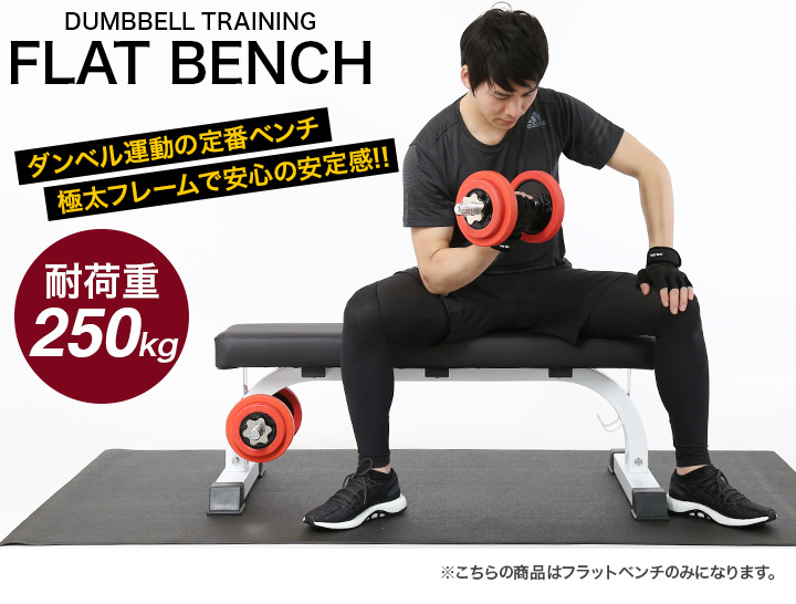 Amazing Flat Bench Muscular Workout Dumbbell Training Bench Dumbbell Bench Training Machine Training Bench Dumbbell Training Upper Arm Arm Reinforcement Pdpeps Interior Chair Design Pdpepsorg