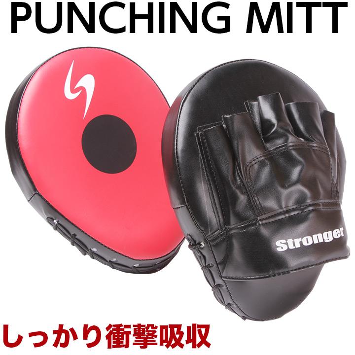 【キャッシュレス5%還元】パンチングミット 左右セット 送料無料 ボクシング しっかりパンチを受け止める ミット カーブ 湾曲
