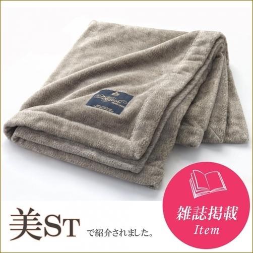 日本製 シルク毛布 美ST掲載商品 [ハーフサイズ]