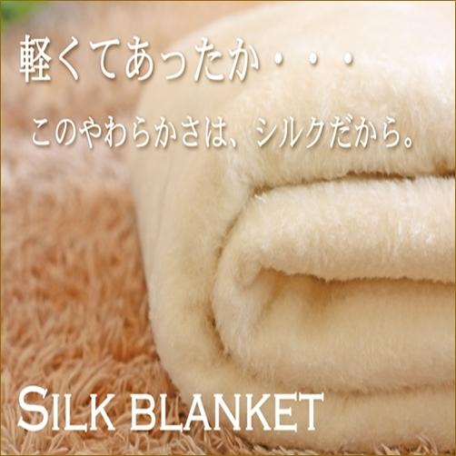 毛布 シルク毛布 シルクブランケット あったか 保温 寒さ対策 シングル 日本製