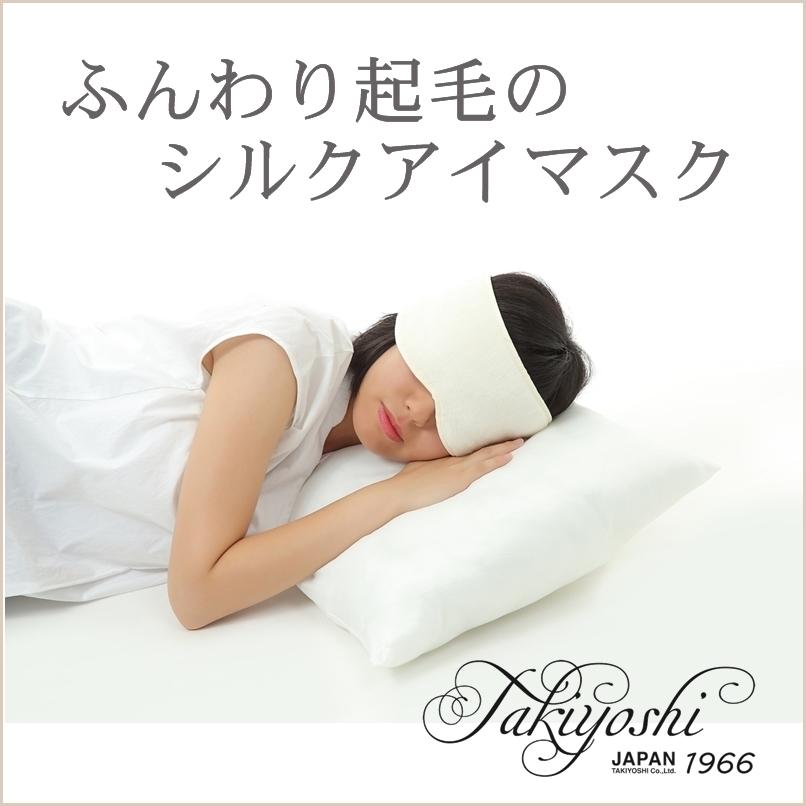 アイマスク シルクアイマスク ふんわり 公式通販 起毛 シルク 耳が痛くならない 柔らか 瀧芳株式会社 旅行 肌に優しい 毎日続々入荷 快眠グッズ