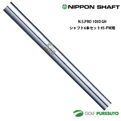日本シャフト NS PRO 1050GH アイアン用 スチールシャフト 6本セット #5-PW用【■OK■】