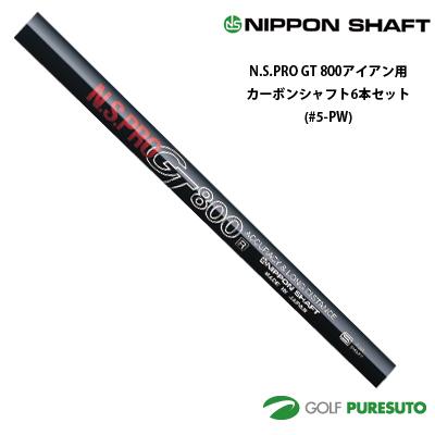 日本シャフト NS PRO GT 800 アイアン用 カーボンシャフト 6本セット #5-PW用【■OK■】