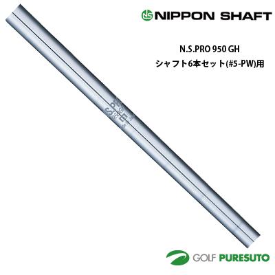 日本シャフト NS PRO 950GH アイアン用 スチールシャフト 6本セット #5-PW用 【■OK■】