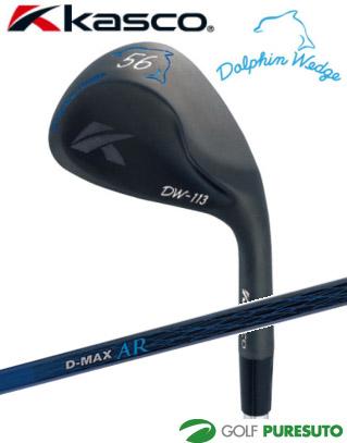 【特注】キャスコ ドルフィンウェッジ ●ブラック● D-MAX Premium Light I-111(カーボン)シャフト(DW-113)[Kasco Dolphin wedge]【■Kas■】