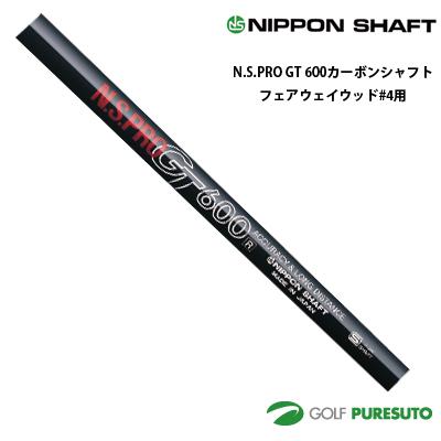 日本シャフト NS PRO GT 600 フェアウェイウッド用 カーボンシャフト #4用 44インチ【■OK■】