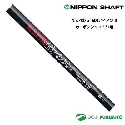 日本シャフト NS PRO GT 600 アイアン用 カーボンシャフト #7用 37インチ【■OK■】