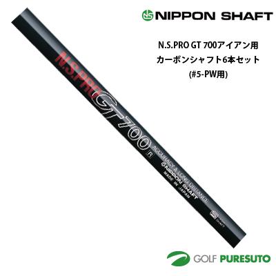日本シャフト NS PRO GT 700 アイアン用 カーボンシャフト 6本セット #5-PW用【■OK■】