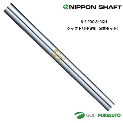 日本シャフト NS PRO 850 GH アイアン用 スチールシャフト 6本セット #5-SW用【■OK■】