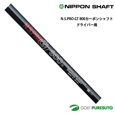 日本シャフト NS PRO GT 800 カーボンシャフト単体 ドライバー用 45インチ【■OK■】