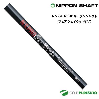 日本シャフト NS PRO GT 800 カーボンシャフト単体 フェアウェイウッド #4用 44インチ【■OK■】