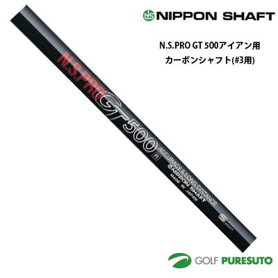 日本シャフト NS PRO GT 500 アイアン用 カーボンシャフト単品 #3用 39.5インチ【■OK■】