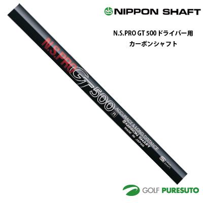 日本シャフト NS PRO GT 500 ドライバー用 カーボンシャフト 47インチ【■OK■】