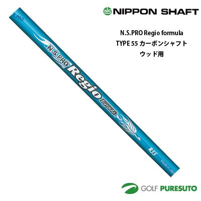 日本シャフト NS PRO Regio formula TYPE 55 カーボンシャフト単体 ウッド用 46インチ【■OK■】