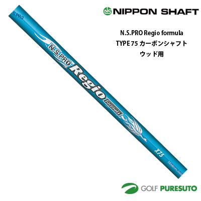 日本シャフト NS PRO Regio formula TYPE 75 カーボンシャフト単体 ウッド用 46インチ【■OK■】