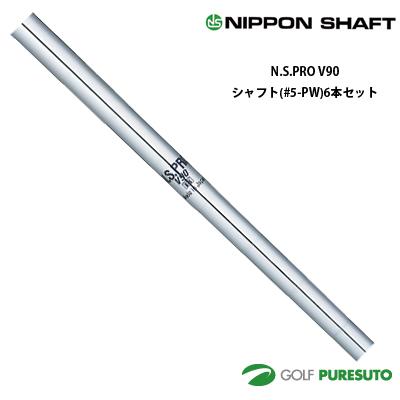日本シャフト NS PRO V90 アイアン用 スチールシャフト 6本セット #5-PW用 【■OK■】