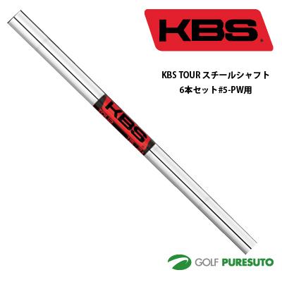 KBS TOUR スチールシャフト6本セット アイアン#5-PW用 【■OK■】[日本正規モデル] テーパーティップ